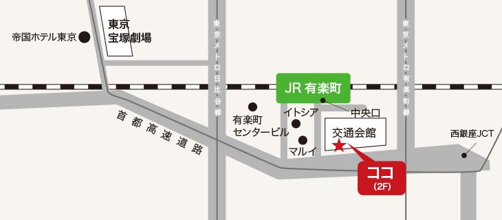 宝塚アン有楽町駅前店(東京)への周辺地図