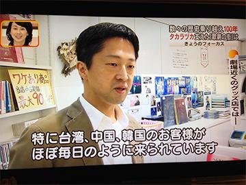 TV番組 ABC朝日放送「ニュース キャスト」にて(2014年)