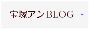 宝塚アンブログ