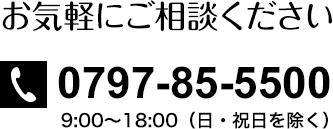 0797-85-5500/9:00〜18:00(日・祝日を除く)