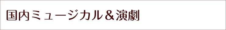 国内ミュージカル&演劇
