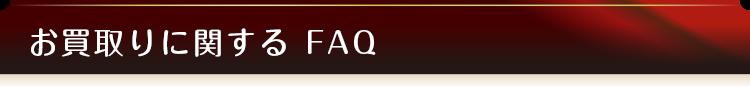 お買取りに関するFAQ