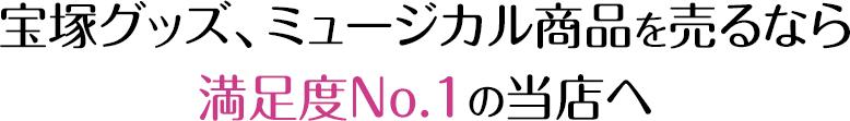 宝塚グッズ、ミュージカル商品を売るなら満足度No.1の当店へ