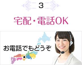 3.宅配・電話OK