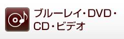 ブルーレイ・DVD・CD・ビデオ