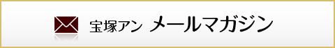 宝塚アンからのお知らせメール