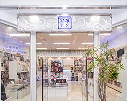 東京 有楽町駅前店