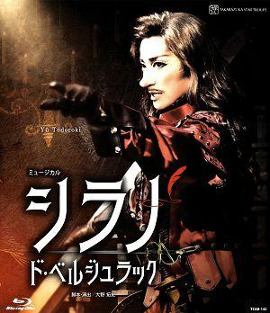 シラノ・ド・ベルジュラック(Blu-ray)<中古品>