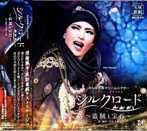 シルクロード~盗賊と宝石~(CD)<新品>