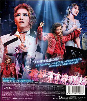 ロミオとジュリエット 2021 星組 (Blu-ray)<新品>