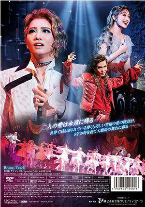 ロミオとジュリエット 2021 星組 (DVD)<新品>