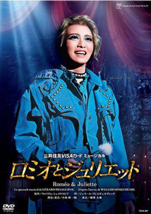 ロミオとジュリエット 2021 星組 (DVD)<中古品>