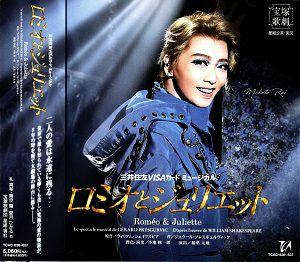 ロミオとジュリエット 2021 星組 (CD)<新品>