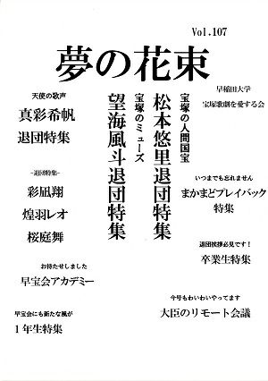 夢の花束 vol.107<中古品>