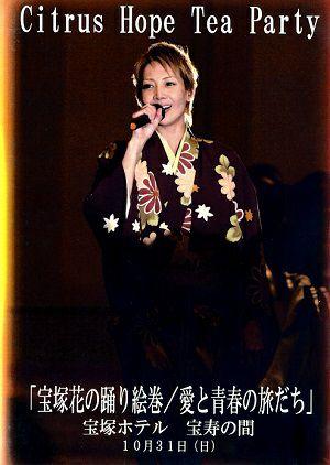 柚希礼音 お茶会 「宝塚花の踊り絵巻/愛と青春の旅だち」(2010/10/31)(DVD)<中古品>