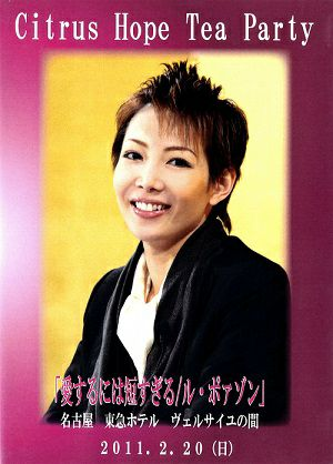 柚希礼音 お茶会 「愛するには短すぎる/ル・ポァゾン」(2011/02/20)(DVD)<中古品>