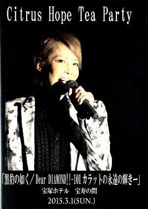 柚希礼音 お茶会 「黒豹の如く/Dear DIAMOND!!」(20115/03/01)(DVD)<中古品>