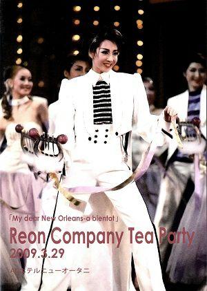 柚希礼音 お茶会 「My dear New Orleans/ア ビヤント」(2009/03/29)(DVD)<中古品>