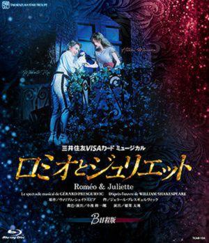 ロミオとジュリエット 2021 星組 (B日程版) (Blu-ray)<新品>