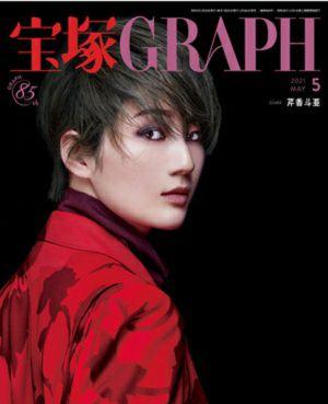 宝塚グラフ 2021年5月号<新品>