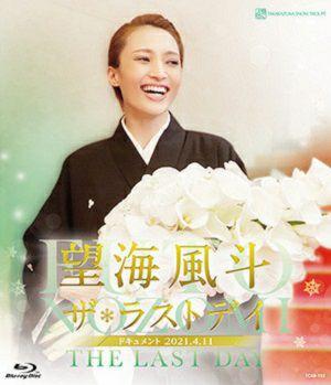 望海風斗 ザ・ラストデイ (Blu-ray)<新品>
