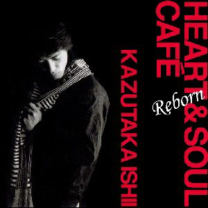 石井一孝 「HEART & SOUL CAFE ~Reborn」(CD)<新品>