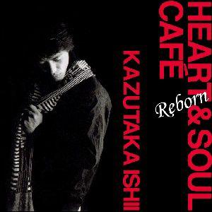 石井一孝 「HEART & SOUL CAFE ~Reborn」(CD)<中古品>