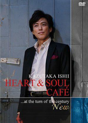 石井一孝  3nd DVD 「HEART & SOUL CAFE…at the turn of the century ~New」(DVD)<新品>