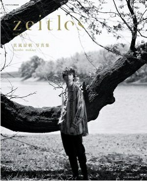 真風涼帆 写真集 「zeitlos」(DVD付)<新品>