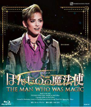 ほんものの魔法使(Blu-ray)<新品>