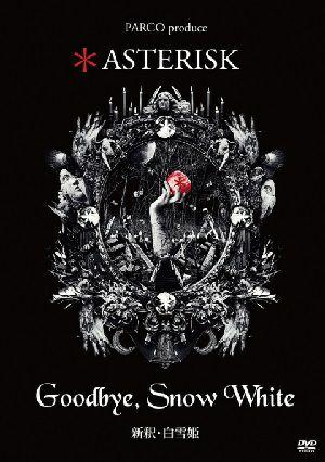 Goodbye,Snow White -新釈・白雪姫- * ASTERISK(DVD) <新品>