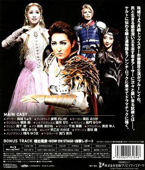 アーサー王伝説(Blu-ray)<新品>