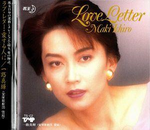 一路真輝 「ラブ・レター~愛する人に」(CD)<中古品>