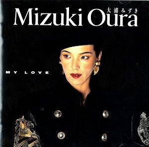 大浦みずき 「MY LOVE」(CD)