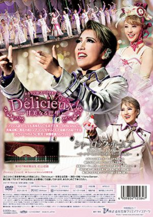 シャーロック・ホームズ/Delicieux (DVD)<新品>
