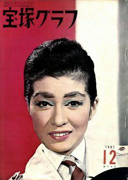 宝塚グラフ 1961年12月号<中古品>