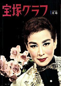 宝塚グラフ 1960年1月号<中古品>