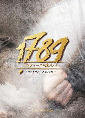 「1789~バスティーユの恋人たち~」2018年版キャストDVD Version de courage勇気バージョン (3DVD)<中古品>