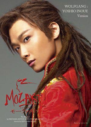 「モーツァルト!」DVD 【井上芳雄Ver.】 (3DVD)<中古品>