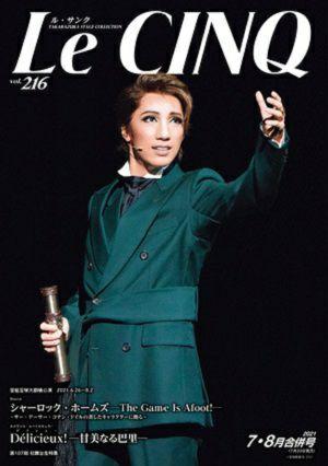 ル・サンク Le Cinq Vol.216<新品>