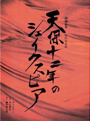 「天保十二年のシェイクスピア」2020年公演 (Blu-ray)<中古品>