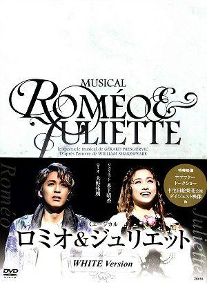 ロミオとジュリエット WHITE Version(3DVD) <中古品>