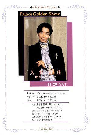 久世星佳 Palace Golden Show パレスホテル公演プログラム<中古品>