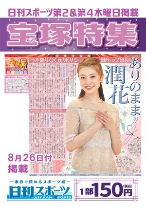 日刊スポーツ新聞 特集:潤花 2021/08/26号<新品>