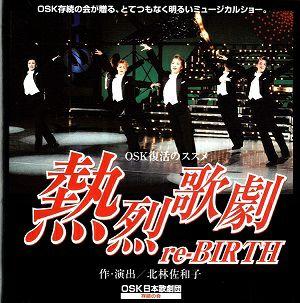 熱烈歌劇 re-BIRTH OSK日本歌劇団 (DVD)<中古品>