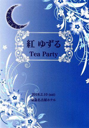 紅ゆずる お茶会「うたかたの恋/Bouquet de TAKARAZUKA」 (2018/02/10)(DVD)<中古品>