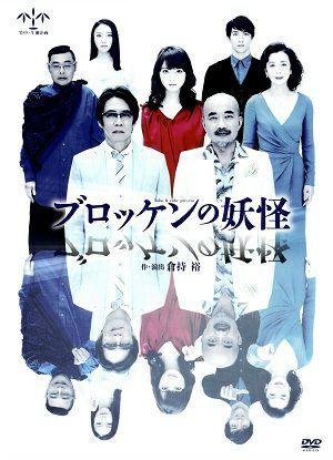 ブロッケンの妖怪/シアタークリエ (DVD) <中古品>
