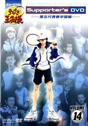 Supporter's DVD Vol.14 第五代青春学園編 (DVD) <中古品>