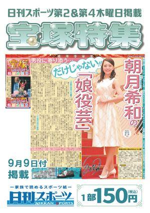 日刊スポーツ新聞 特集:朝月希和 2021/09/09号<新品>