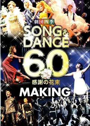 ソング&ダンス60 感謝の花束/メイキング  劇団四季(DVD)<中古品>